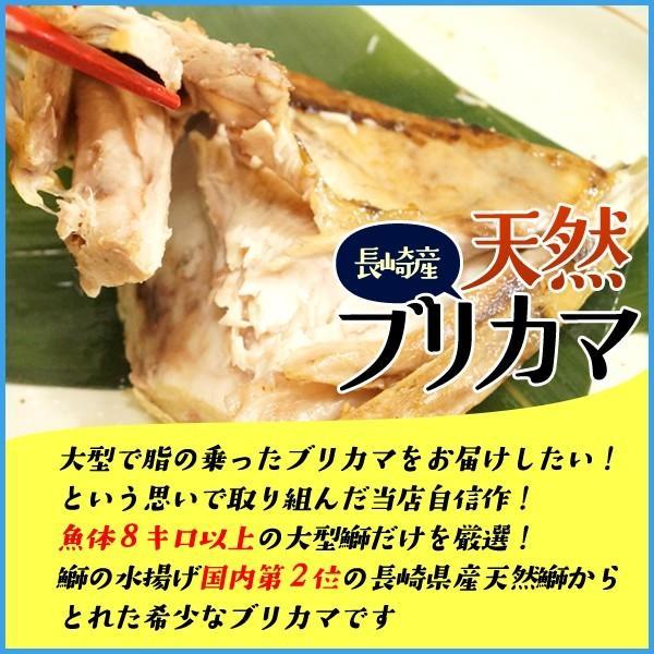 ブリカマ 350g以上 長崎県産天然鰤 特大サイズ 冷凍食品 ぶりかま|sfd-ymd|02