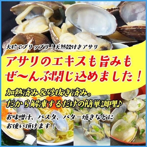天然 殻付きアサリの旨味ボイル たっぷり500g×2パック あさり 貝 カイ 浅利|sfd-ymd|02