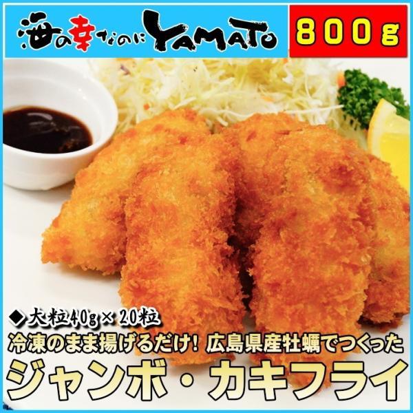 カキフライ 大粒40g×20粒 冷凍食品 広島県産 牡蠣 かき 惣菜 おつまみ|sfd-ymd
