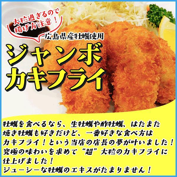 カキフライ 大粒40g×20粒 冷凍食品 広島県産 牡蠣 かき 惣菜 おつまみ|sfd-ymd|02