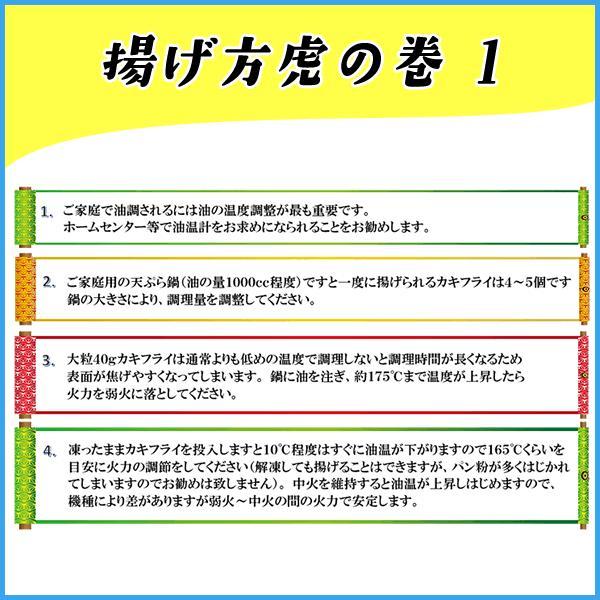 カキフライ 大粒40g×20粒 冷凍食品 広島県産 牡蠣 かき 惣菜 おつまみ|sfd-ymd|06