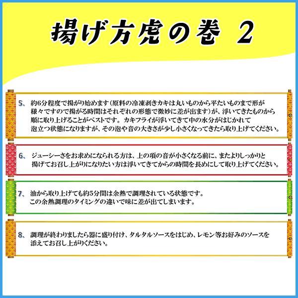 カキフライ 大粒40g×20粒 冷凍食品 広島県産 牡蠣 かき 惣菜 おつまみ|sfd-ymd|07