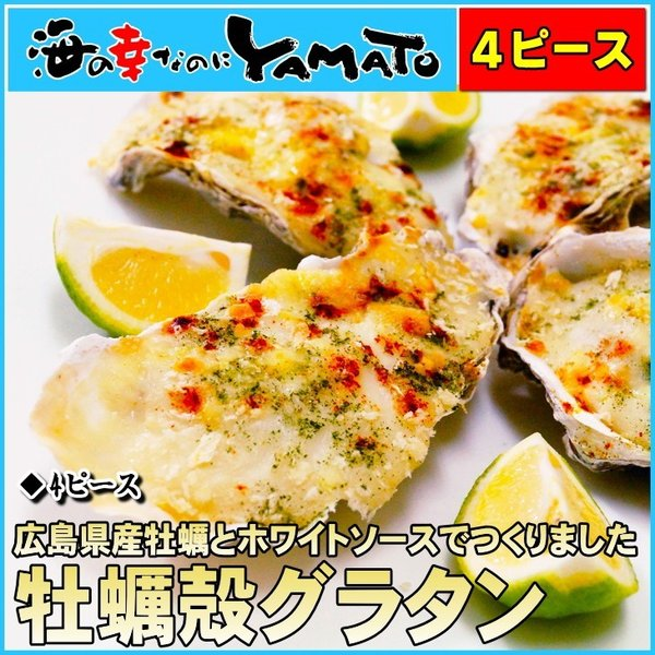 牡蠣殻グラタン 4ピース 冷凍食品 広島県産カキとホワイトソース おつまみ 惣菜|sfd-ymd