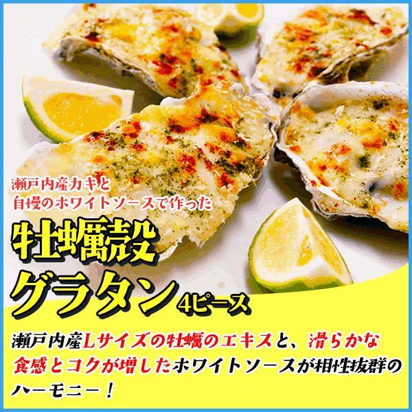 牡蠣殻グラタン 4ピース 冷凍食品 広島県産カキとホワイトソース おつまみ 惣菜|sfd-ymd|02