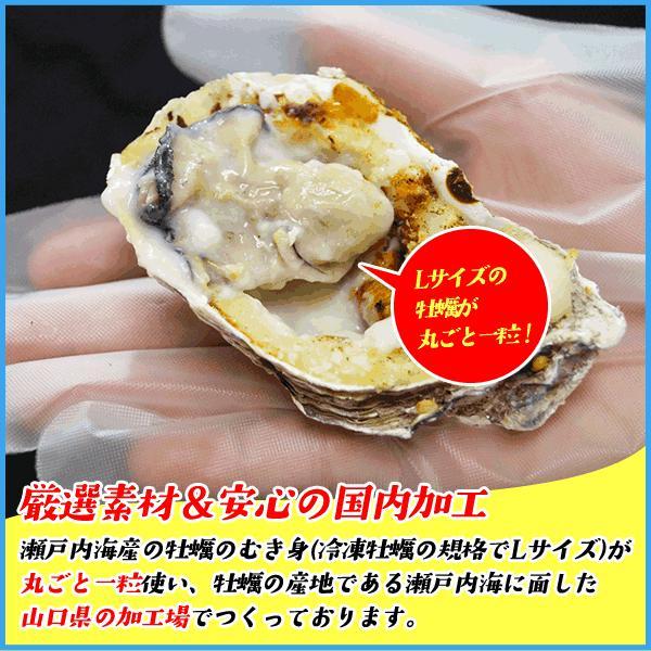 牡蠣殻グラタン 4ピース 冷凍食品 広島県産カキとホワイトソース おつまみ 惣菜|sfd-ymd|03