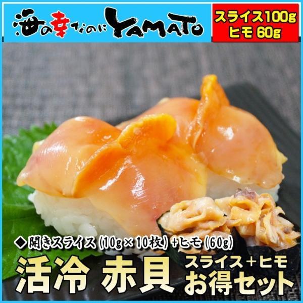 活冷 赤貝 開きスライス10枚とヒモ60gのお得セット 高鮮度品 アカガイ すし 寿司|sfd-ymd