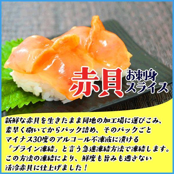 活冷 赤貝 開きスライス10枚とヒモ60gのお得セット 高鮮度品 アカガイ すし 寿司|sfd-ymd|02