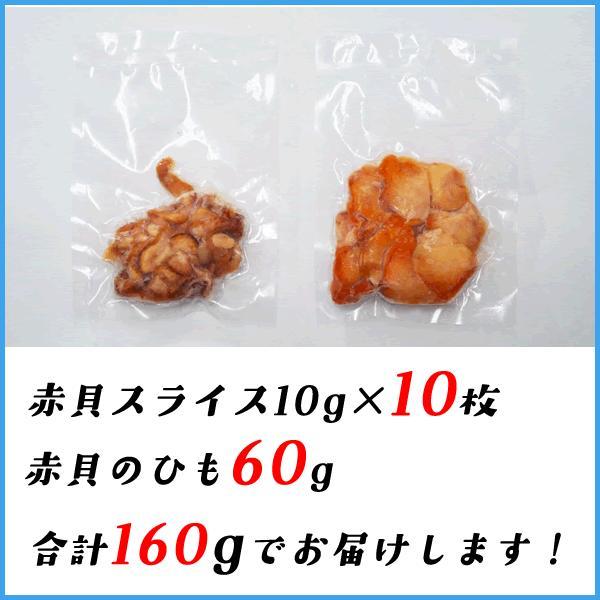 活冷 赤貝 開きスライス10枚とヒモ60gのお得セット 高鮮度品 アカガイ すし 寿司|sfd-ymd|03