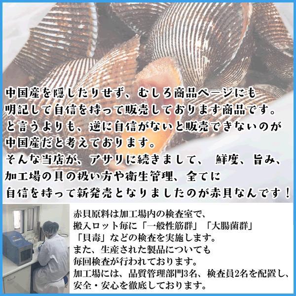 活冷 赤貝 開きスライス10枚とヒモ60gのお得セット 高鮮度品 アカガイ すし 寿司|sfd-ymd|05