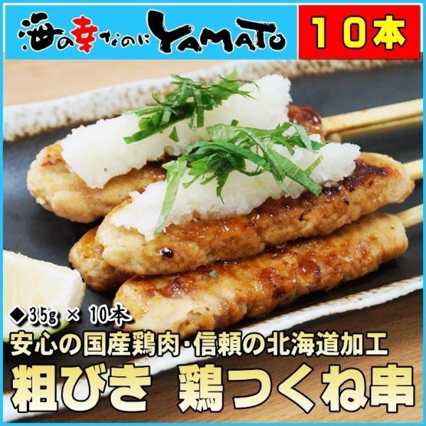鶏つくね串 35g ×10本 ポイント 消化 焼き鳥 冷凍食品 粗びき 国産鶏肉使用 sfd-ymd
