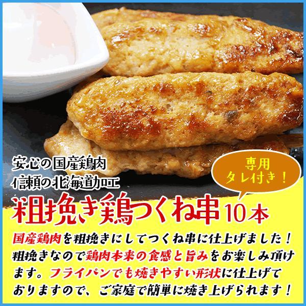鶏つくね串 35g ×10本 ポイント 消化 焼き鳥 冷凍食品 粗びき 国産鶏肉使用 sfd-ymd 02