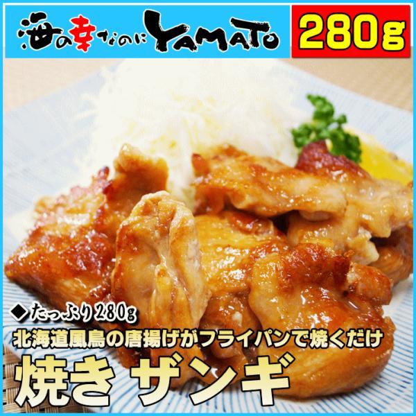 焼きザンギ 280g ポイント 消化 鶏の唐揚げ 北海道風 冷凍食品 おつまみ 惣菜 お酒のお供 ざんぎ から揚げ|sfd-ymd