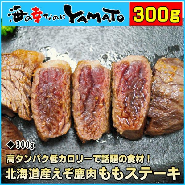 えぞ鹿肉 ももステーキ 300g 北海道産 エゾシカ 蝦夷鹿 シカ肉 ジビエ