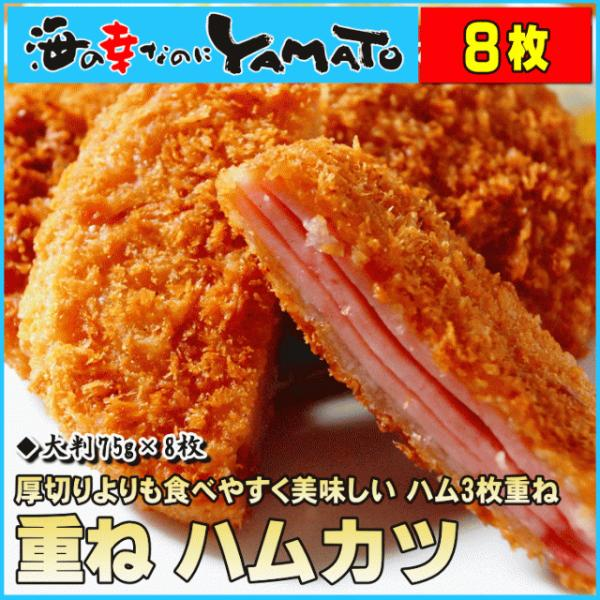 重ねハムカツ 8枚セット 冷凍食品 惣菜 おかず おつまみ はむ かつ