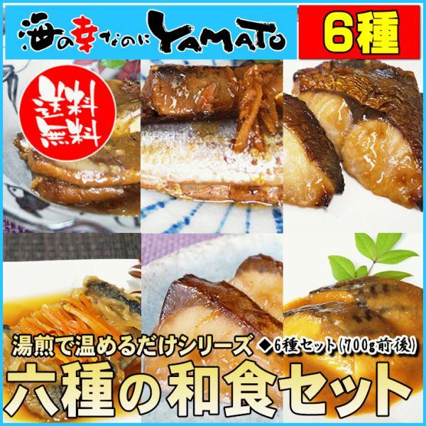 和食 プレゼント 六種の和魚 グルメギフトセット おつまみ/おかず|sfd-ymd