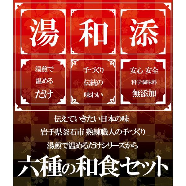 和食 プレゼント 六種の和魚 グルメギフトセット おつまみ/おかず|sfd-ymd|02