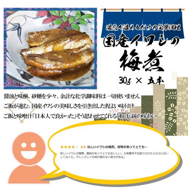 和食 プレゼント 六種の和魚 グルメギフトセット おつまみ/おかず|sfd-ymd|06