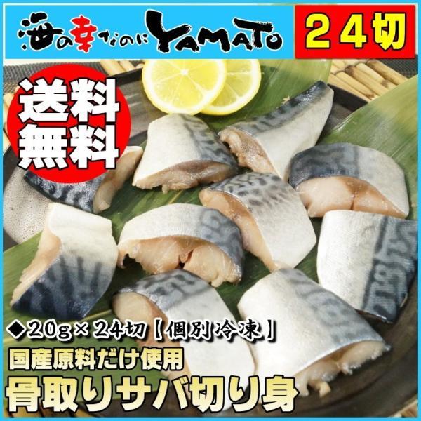 骨取りサバの切り身 20g×24切れ 個別冷凍 鯖 さば 魚 つまみ お手軽 お歳暮|sfd-ymd