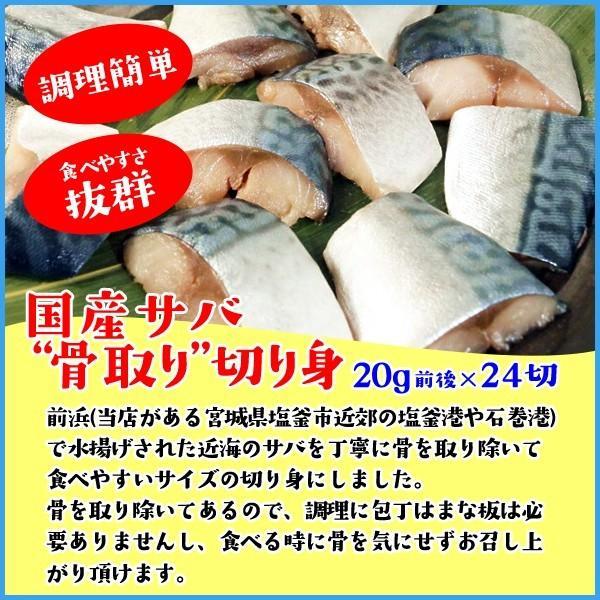 骨取りサバの切り身 20g×24切れ 個別冷凍 鯖 さば 魚 つまみ お手軽 お歳暮|sfd-ymd|02