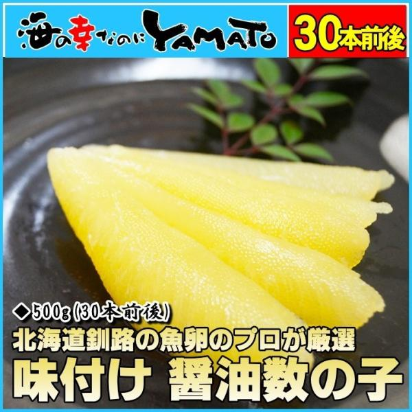 訳あり 醤油数の子 500g 30本入り 北海道釧路加工 かずのこ 魚卵 お歳暮 sfd-ymd