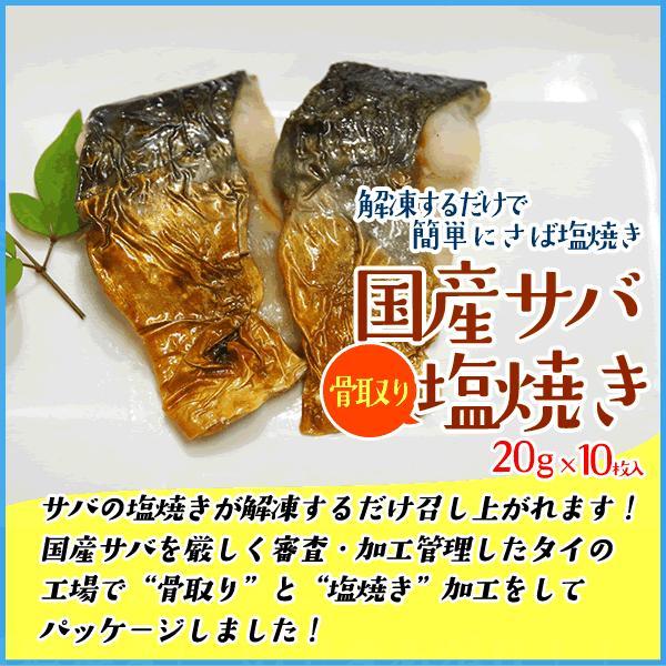 さば塩焼き 20g ×10枚入り 国産鯖 ポイント 消化 冷凍食品 骨取り|sfd-ymd|02