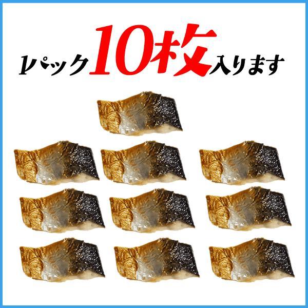 さば塩焼き 20g ×10枚入り 国産鯖 ポイント 消化 冷凍食品 骨取り|sfd-ymd|04