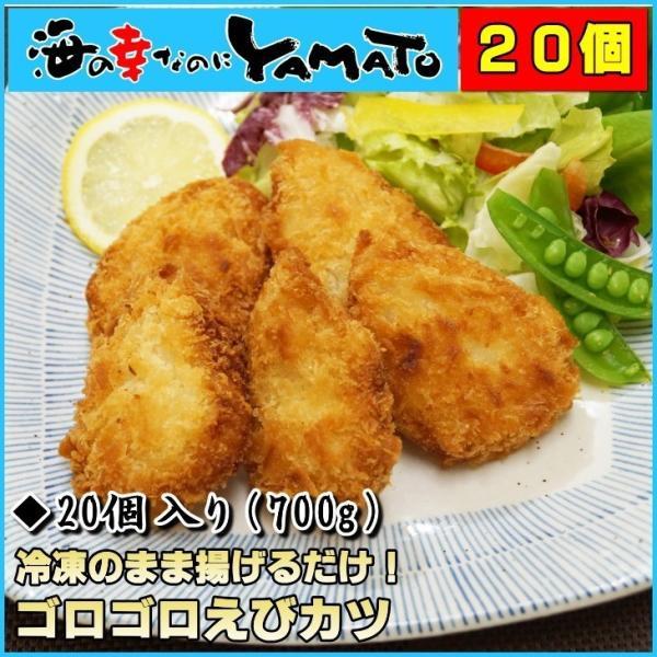 ゴロゴロえびかつ 20個入り 冷凍食品 エビ 海老から揚げ 惣菜 おつまみ エビカツ
