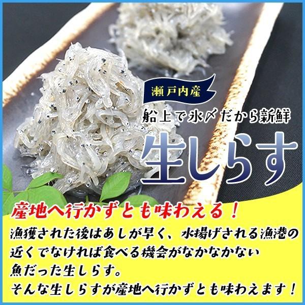 生しらす(シラス)200g 無添加 瀬戸内産 海鮮丼に 冷凍食品 無着色 お歳暮 sfd-ymd 02