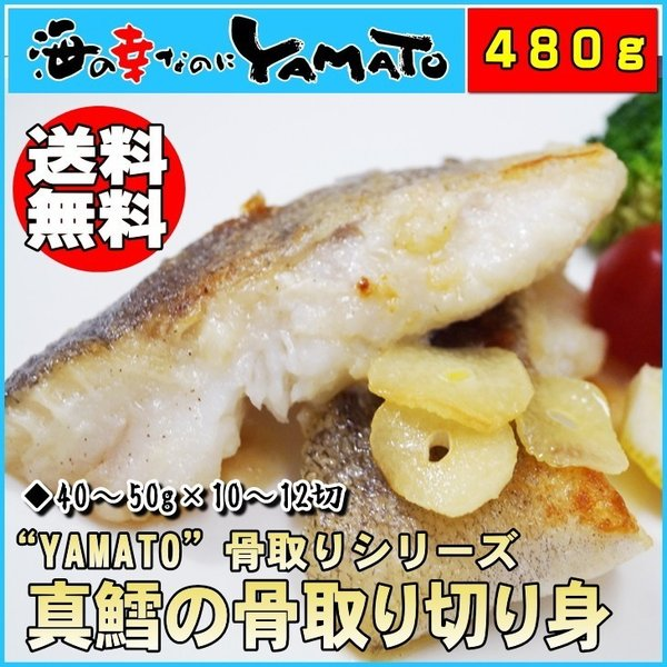 真鱈の骨取り切り身 40-50gの切身が10-12枚入 骨なし たら タラ 真ダラ まだら 真だら|sfd-ymd