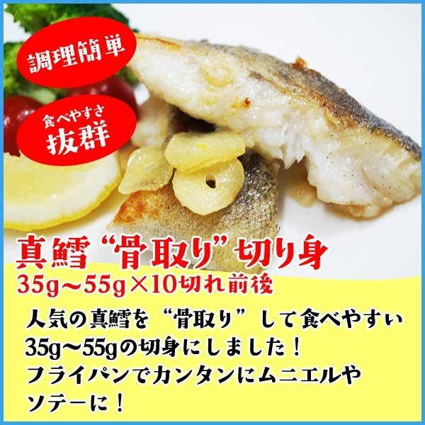 真鱈の骨取り切り身 40-50gの切身が10-12枚入 骨なし たら タラ 真ダラ まだら 真だら|sfd-ymd|02
