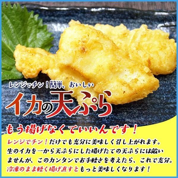 イカの天ぷら 山盛り1kg レンジでチンするだけのカンタン調理 いか 烏賊 テンプラ 天麩羅 お歳暮|sfd-ymd|02