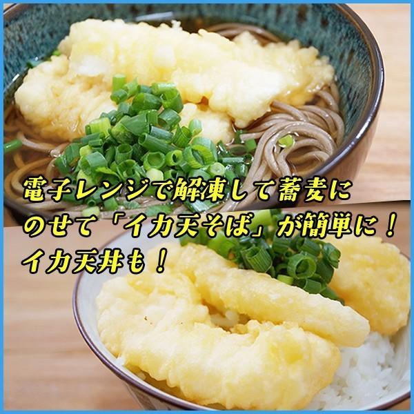 イカの天ぷら 山盛り1kg レンジでチンするだけのカンタン調理 いか 烏賊 テンプラ 天麩羅 お歳暮|sfd-ymd|03