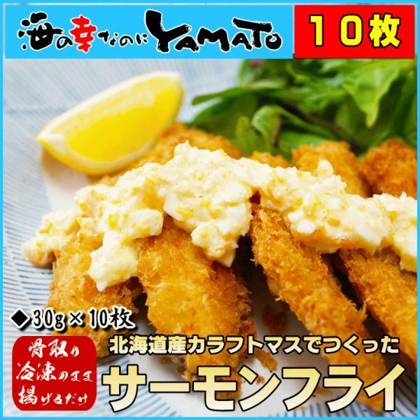 サーモンフライ 30g×10枚 北海道カラフトマス 冷凍食品 惣菜 鱒 ます|sfd-ymd