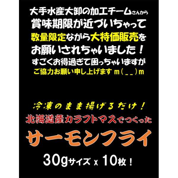 サーモンフライ 30g×10枚 北海道カラフトマス 冷凍食品 惣菜 鱒 ます|sfd-ymd|02