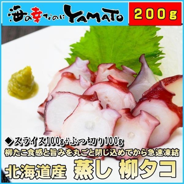 蒸しタコ 海鮮サラダ200g (スライス100gとぶつ切り100gセット) 北海道産 冷凍食品 寿司|sfd-ymd
