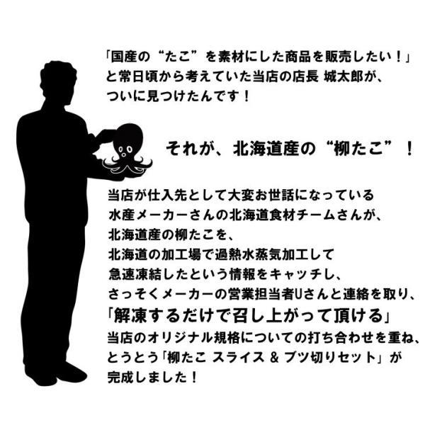 蒸しタコ 海鮮サラダ200g (スライス100gとぶつ切り100gセット) 北海道産 冷凍食品 寿司|sfd-ymd|02