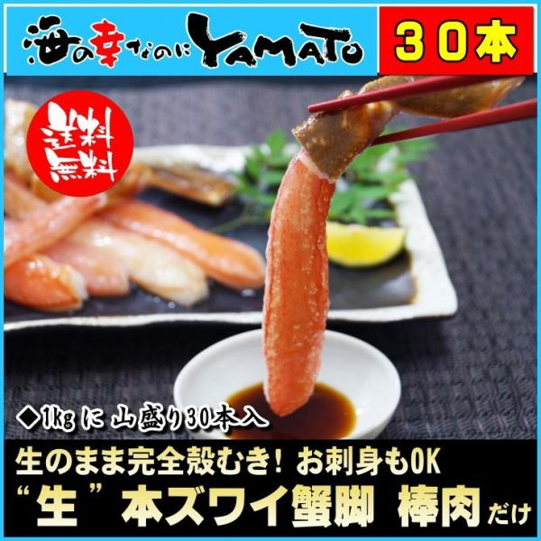 (カニ かに 蟹) 生本ズワイガニ ポーション 棒肉 1kg 刺身 贈答用 2~3人前