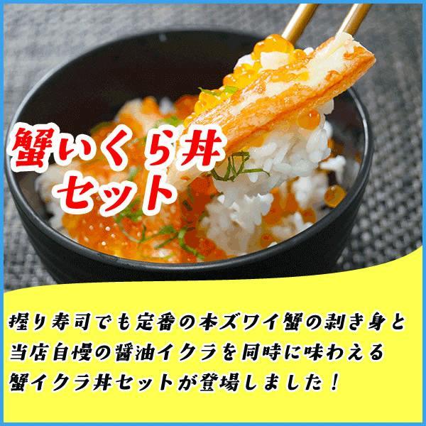 (カニ かに) 蟹イクラ丼セット 5〜6杯分 ズワイガニ ポーション いくら 魚卵 海鮮丼  お歳暮|sfd-ymd|02