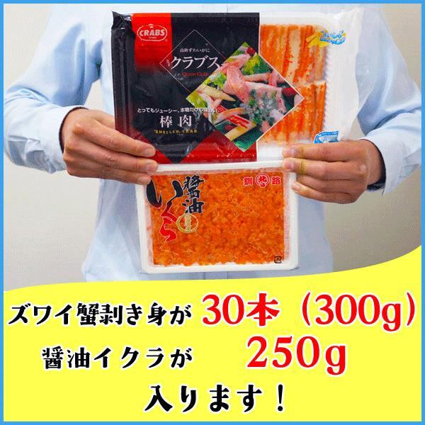 (カニ かに) 蟹イクラ丼セット 5〜6杯分 ズワイガニ ポーション いくら 魚卵 海鮮丼  お歳暮|sfd-ymd|05
