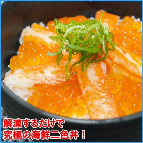 (カニ かに) 蟹イクラ丼セット 5〜6杯分 ズワイガニ ポーション いくら 魚卵 海鮮丼  お歳暮|sfd-ymd|06