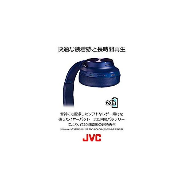 JVC HA-SD70BT ワイヤレスヘッドホン 高音質化技術 K2テクノロジー搭載/連続20時間再生/Bluetooth・ハイレゾ対応/折|sfida-shop|07