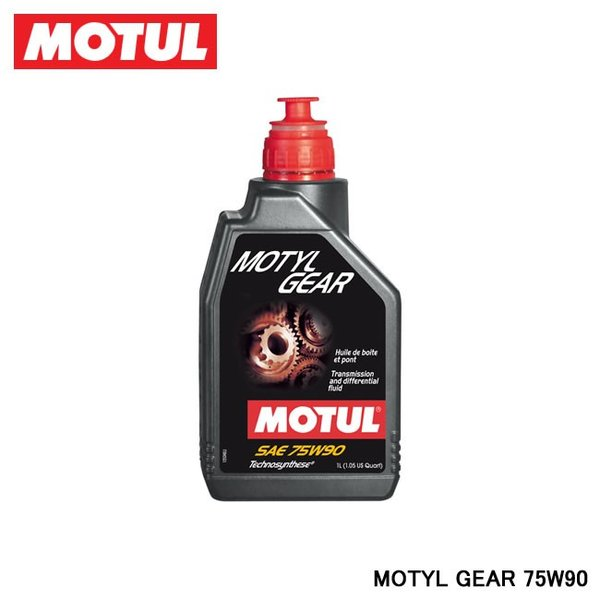 【MOTUL/モチュール】 MOTYL GEAR (モーチル ギア) 75W90 1L 品番:13201311|sfidarestore