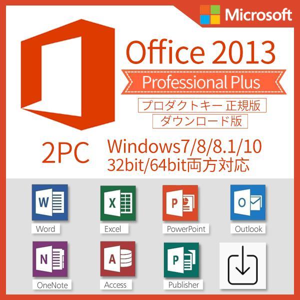 Office Professional Plus 2013 評価版のダウンロード …