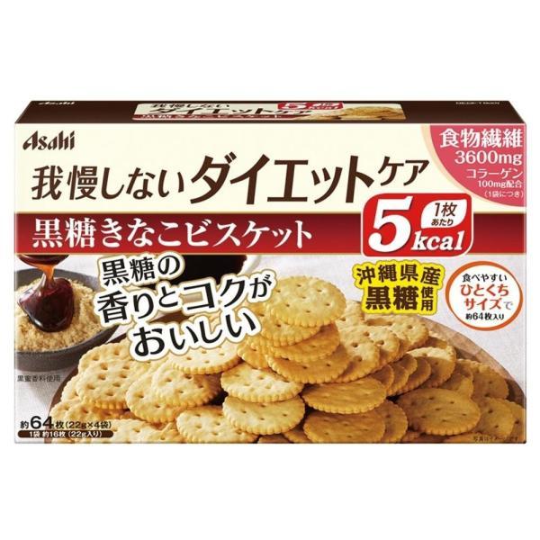 リセットボディ 黒糖きなこビスケット 22g 4袋|sgline