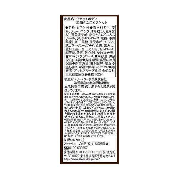 リセットボディ 黒糖きなこビスケット 22g 4袋|sgline|02