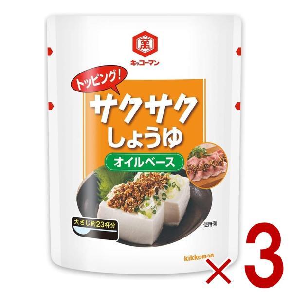 キッコーマン サクサクしょうゆ 食べるしょうゆ 醤油 オイルベース 350g 3個