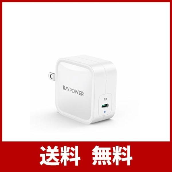 RAVPower 61W USB-C 急速充電器(世界最小最軽量クラス/2019年9月時点)【GaN (窒化ガリウム) 採用/折畳式/PD 3.0対応 sh-price