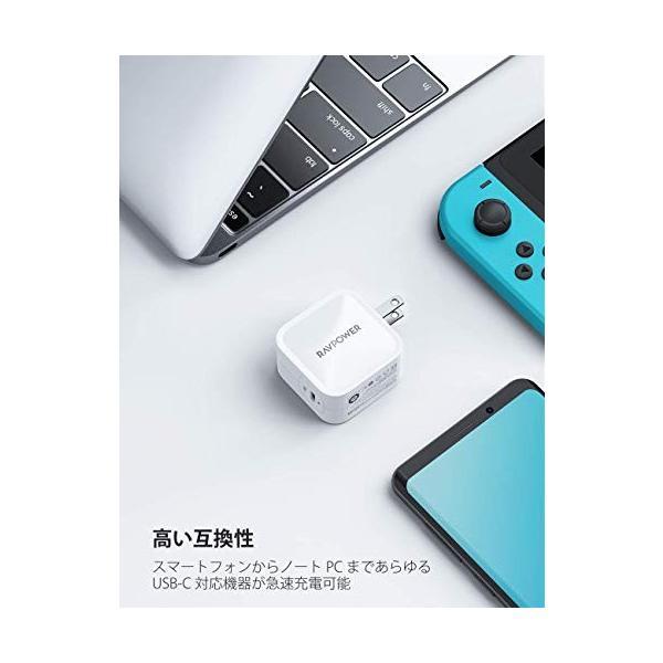 RAVPower 61W USB-C 急速充電器(世界最小最軽量クラス/2019年9月時点)【GaN (窒化ガリウム) 採用/折畳式/PD 3.0対応 sh-price 06