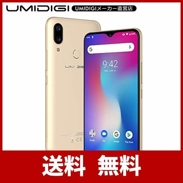 UMIDIGI Power SIMフリースマートフォン Android 9.0 5150mAh大容量バッテリー 6.3インチ FHD+ 大画面ノッチ付|sh-price