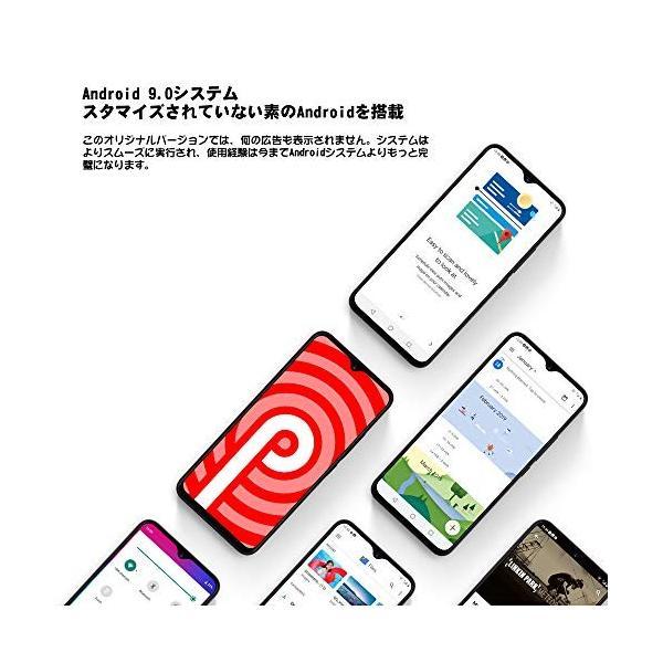 UMIDIGI Power SIMフリースマートフォン Android 9.0 5150mAh大容量バッテリー 6.3インチ FHD+ 大画面ノッチ付|sh-price|06